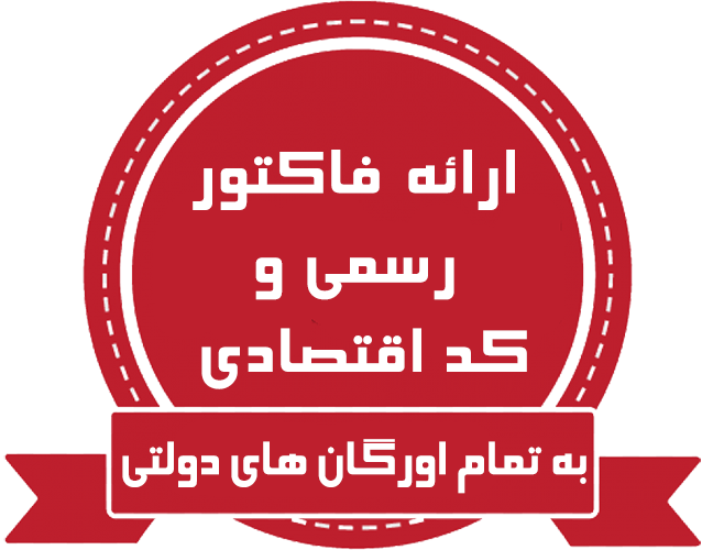 ارائه فاکتور رسمی و کد اقتصادی
